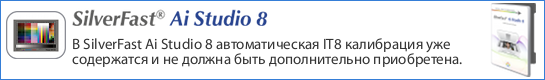 SF8_Banner_IT8_in_Studio_ru